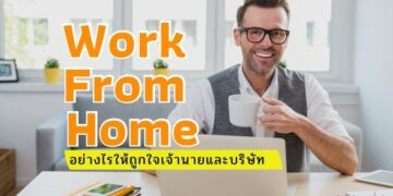 Work from Home อย่างไรให้ถูกใจเจ้านายและบริษัท (เคล็ดลับ WFH ให้มีประสิทธิภาพ)