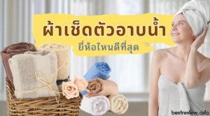 ผ้าเช็ดตัวอาบน้ำ ผ้าขนหนู ยี่ห้อไหนดีสุด ปี 2021