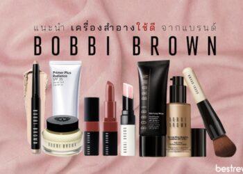 เครื่องสำอาง Bobbi Brown