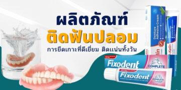 รีวิว ผลิตภัณฑ์ติดฟันปลอม ยี่ห้อไหนดีที่สุด ปี 2021