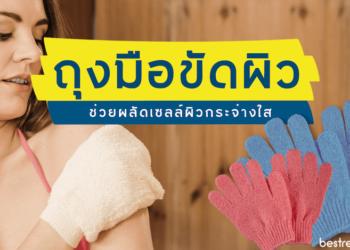 ถุงมือขัดผิว (Exfoliating Gloves)