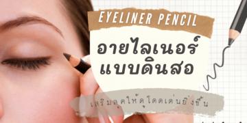 อายไลเนอร์แบบดินสอ
