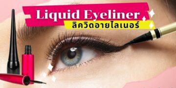 รีวิว ลิควิดอายไลเนอร์ (Liquid Eyeliner) ยี่ห้อไหนดีที่สุด ปี 2021