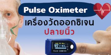"""""""เครื่องวัดระดับออกซิเจนในเลือด เครื่องวัดออกซิเจนปลายนิ้ว สำหรับติดตามอาการโควิด"""""""