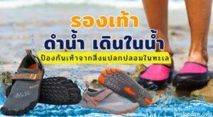 รองเท้าดำน้ำ รองเท้าเดินในน้ำ ยี่ห้อไหนดีที่สุด ปี 2021