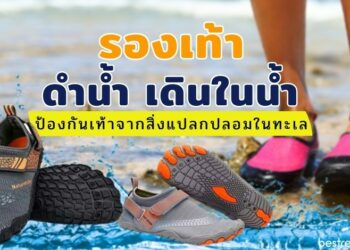 รีวิว รองเท้าดำน้ำ รองเท้าเดินในน้ำ ยี่ห้อไหนดีที่สุด ปี 2021