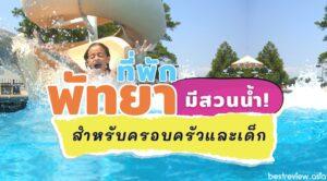 ที่พักพัทยาสำหรับครอบครัวและเด็ก มีสวนน้ำ เครื่องเล่นครบครัน