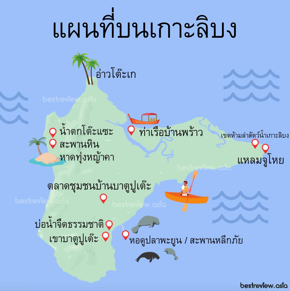 แผนที่เกาะลิบง