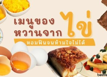 เมนูของหวานจากไข่ หอมฟินจนห้ามใจไม่ได้