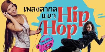 แนะนำ เพลงสากล แนว HipHop