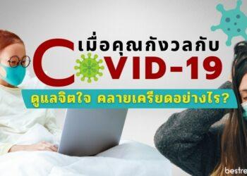 วิธี ดูแลจิตใจ คลายความเครียด เมื่อคุณกังวลกับ COVID-19