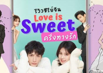 รีวิวซีรีส์ ครึ่งทางรัก (Love Is Sweet)