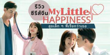 [รีวิว] ซีรีส์ สุขเล็ก ๆ ที่เรียกว่าเธอ (My Little Happiness)