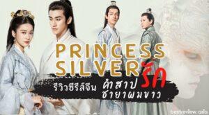 [รีวิว] ซีรีส์ คำสาปรัก ชายาผมขาว (Princess Silver)