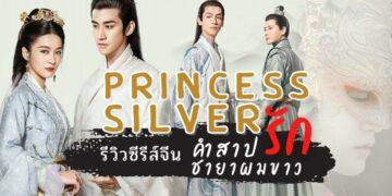 รีวิว ซีรีส์ คำสาปรัก ชายาผมขาว (Princess Silver)