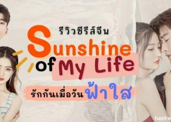 รีวิวซีรีส์ รักกันเมื่อวันฟ้าใส (Sunshine Of My Life)