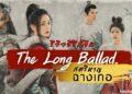 รีวิว ซีรีส์ สตรีหาญ ฉางเกอ (The Long Ballad)
