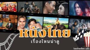 แนะนำ หนังไทย เรื่องไหนน่าดู มีครบทุกรสชาติ