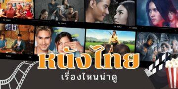แนะนำ หนังไทย เรื่องไหนน่าดู