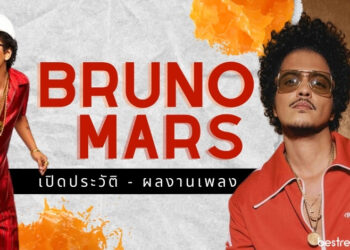 Bruno Mars (บรูโน มาส์) - เปิดประวัติ และผลงานเพลง [อัปเดต พ.ค. 64]