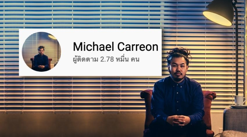 The Simple Things – Michael Carreon