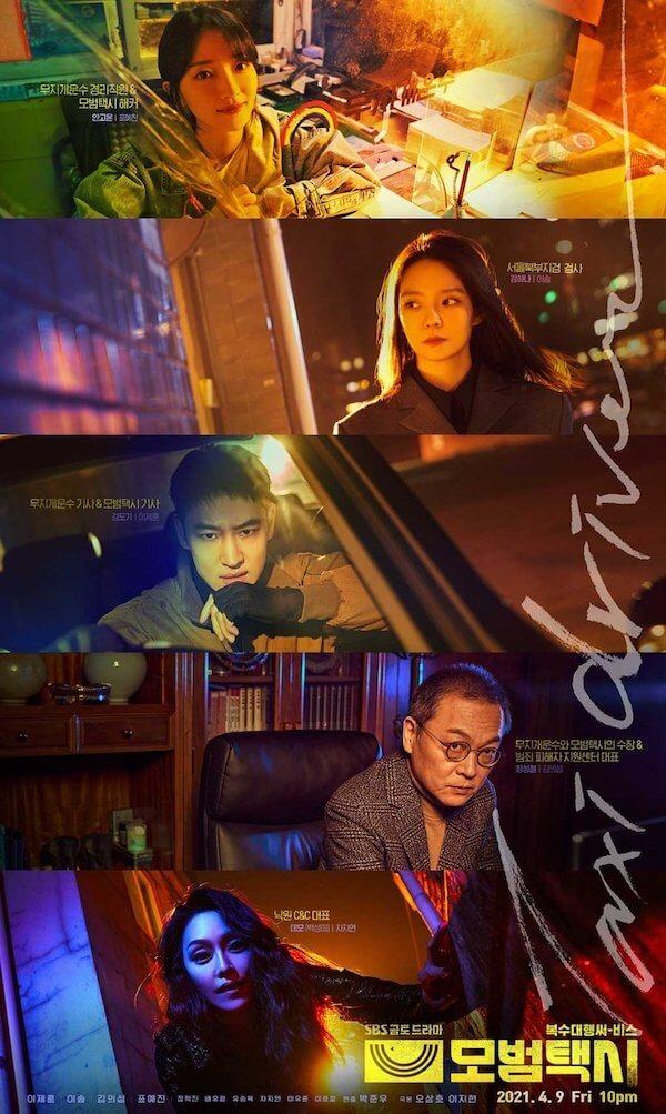 ซีรีส์เกาหลี Taxi Driver