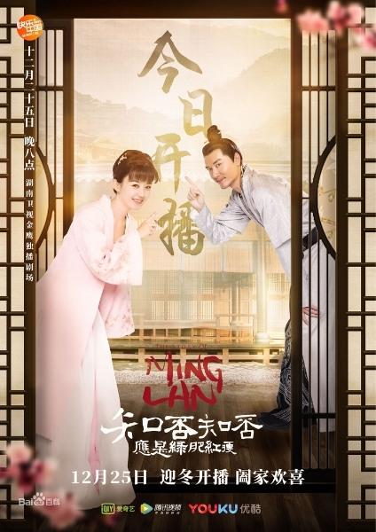 ซีรีส์ ตำนานหมิงหลัน (The Story of Ming Lan)