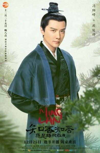 กู้ถิงเยว่ The Story of Ming Lan รับบทโดย เฝิงเส้าเฟิง