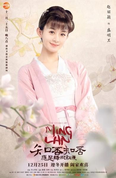 เซิ่งหมิงหลัน/คุณหนู 6 The Story of Ming Lan รับบทโดย จ้าวลี่อิง