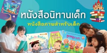 หนังสือนิทานเด็ก – หนังสือภาพสำหรับเด็ก