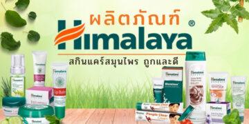 รีวิว ผลิตภัณฑ์ Himalaya รุ่นไหนดีที่สุด ปี 2021