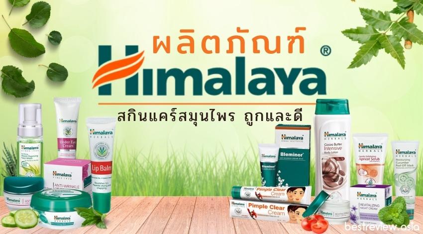 himalaya slimming review ceai)