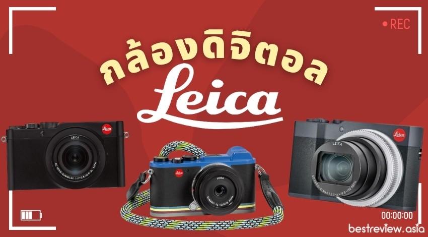 แนะนำ กล้อง Leica กล้องดิจิตอลไลก้า รุ่นไหนดี ปี 2021