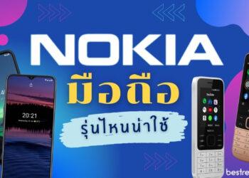 มือถือ Nokia รุ่นไหนน่าใช้ ปี 2021