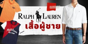 รีวิว เสื้อ แบรนด์ Polo Ralph Lauren ผู้ชาย รุ่นไหนดี ปี 2021