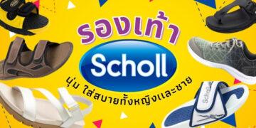รีวิว รองเท้าสกอลล์ (Scholl) ยี่ห้อไหนดีที่สุด ปี 2021