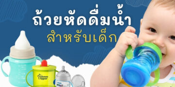 รีวิว ถ้วยหัดดื่มน้ำสำหรับเด็ก ยี่ห้อไหนดีที่สุด ปี 2021