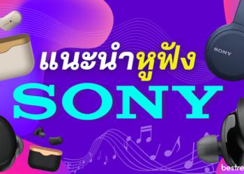 หูฟัง Sony รุ่นต่าง ๆ