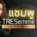 รีวิว แชมพู TRESemmé ยี่ห้อไหนดีที่สุด ปี 2021
