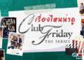 Club Friday The Series เรื่องไหนน่าดู