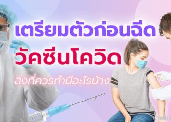 เตรียมตัวฉีดวัคซีนโควิด 19 - สิ่งที่ควรทำ