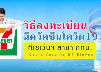 วิธีลงทะเบียนฉีดวัคซีนโควิด19 ที่เซเว่นฯ (Covid Vaccine @7-Eleven) เฉพาะสาขา กทม. เท่านั้น