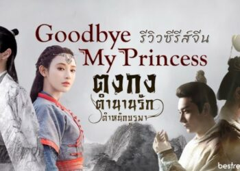 รีวิว ซีรีส์ ตงกง ตำนานรักตำหนักบูรพา (Goodbye My Princess)