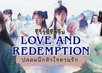 รีวิวซีรีส์ ปลดผนึกหัวใจหวนรัก (Love and Redemption)