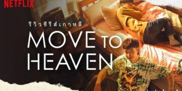 รีวิว ซีรีส์ Move to Heaven