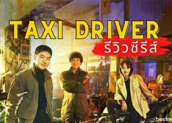 รีวิว ซีรีส์ Taxi Driver