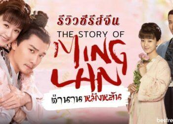 รีวิว ซีรีส์ ตำนานหมิงหลัน (The Story of Ming Lan)