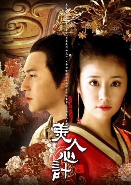 Beauty's Rival in Palace (จอมนางชิงบัลลังก์)