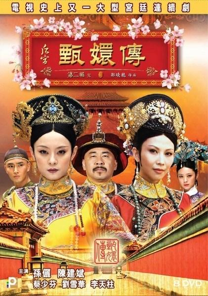 Empresses in the Palace (เจินหวน จอมนางคู่แผ่นดิน)