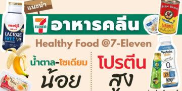 อาหารคลีนในเซเว่นฯ - Healthy Food @7-Eleven